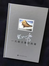 王小波作品  一只特立独行的猪      李银河签名