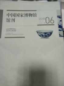 中国国家博物馆馆刊201806(总第179期)