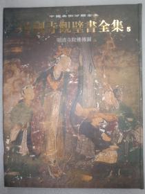 中国寺观壁画全集5明清寺院佛传图