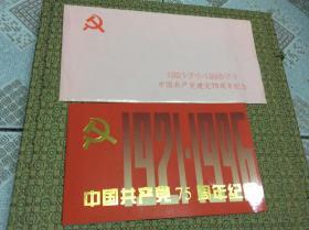 中国共产党建党75周年纪念卡