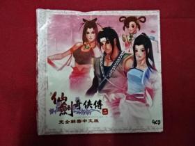 游戏-4CD--仙剑奇侠传-2