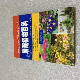景观植物百科