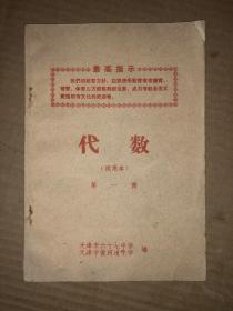 文革课本 代数 试用本 第一册 带最高指示