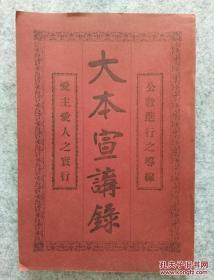 1934年北平公教图书馆印《大本宣讲录》第一组,内容极为丰富32开好品一册全 天主教古籍。。。