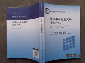 中国中小企业发展报告 2014