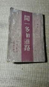 闻一多的道路《中华民国三十六年初印》