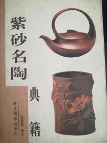 紫砂名陶典籍