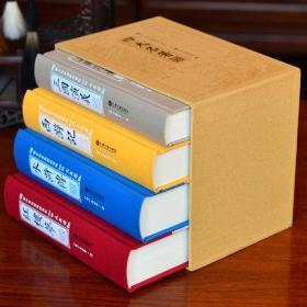全新正版 四大名著 青少年无障碍阅读版 16开精装4册 中国文联出版社