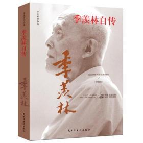 季羡林作品集:季羡林自传(纪念季羡林诞辰107周年·珍藏版)