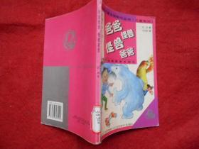 中华鲟儿童文学新作丛书 【儿童系列 】爸爸怪兽 怪兽爸爸