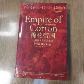 棉花帝国   一部资本主义全球史