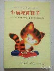 小猫咪穿鞋子——九年义务教育六年制小学语文第二册 自读课本