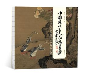 中国历代名人花鸟画选