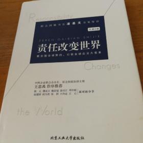责任改变世界:联合国全球契约,引领全球企业大变革