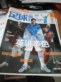 足球周刊 总第632【英雄本色等