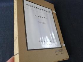 乐清市武术资料一盒  内含 柳市内家拳   武术资料