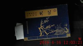 毛泽东评说 文白对照 史记4