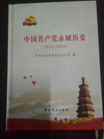 中国共产党永城历史1921-2016