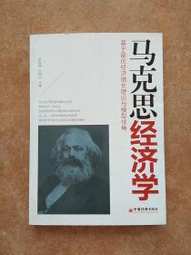 马克思经济学:基于最优经济增长理论与模型视角