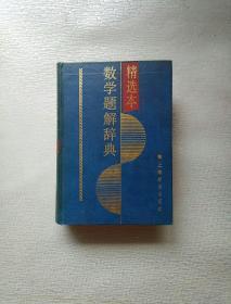 数学题解辞典 精选本