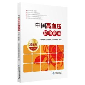 中国高血压防治指南