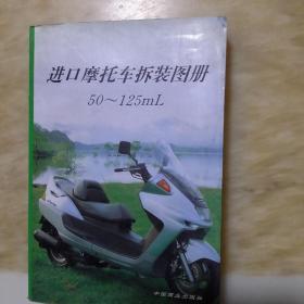 进口摩托车拆装图册:50-125ml