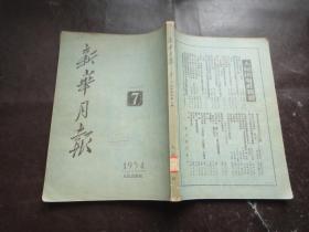 新华月报 1954年第7期(馆藏书。)