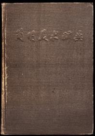 简明美术辞典