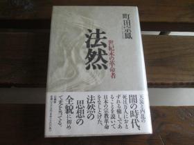 日文原版 法然―世纪末の革命者 町田 宗凤