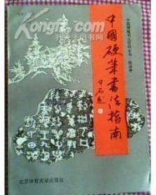 中国硬笔书法百科全书(技法卷)--中国硬笔书法指南