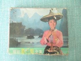 磁带: 电影 刘三姐 全集上下