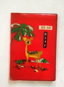 70年代老塑料日记本  日记   RIJI