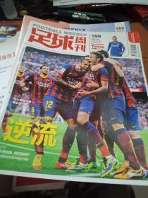 足球周刊 总第599【逆流,恒大韩城攻略等