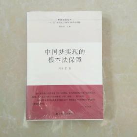 宪法知识丛书:中国梦实现的根本法保障