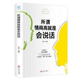 微阅读-所谓情商高就是会说话 人际交往演讲与口才情商书籍 说话技巧的书说话口才训练人际交往技巧如何提高情商的书沟通技巧聊天q