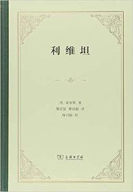 利维坦(精装   全一册)