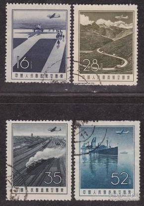 新中国航空邮票 航2 航空邮票