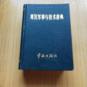 英汉军事与技术辞典
