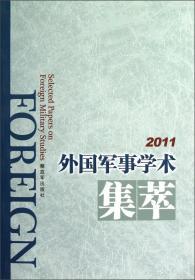 外国军事学术集萃