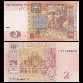 【欧洲】全新UNC乌克兰2格里夫纳纸币外国钱币2013年P-117d