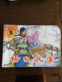 连环画:杨么义军