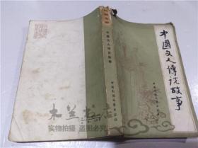 中国文人传说故事 王一奇 中国民间文艺出版社 1984年8月 大32开平装