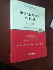中华人民共和国合同法:实用问题版(升级增订版)