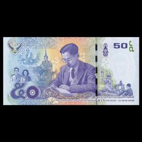 【亚洲】全新UNC泰国50铢纪念钞拉玛九世国王2017年P-NEW