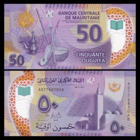 【】全新UNC毛里塔尼亚50乌吉外国塑料钞2017年P-NEW