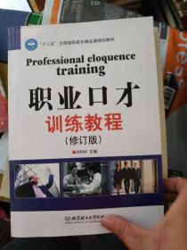 职业口才训练教程