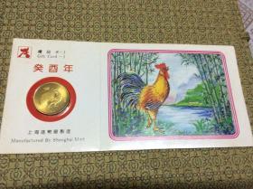 癸酉年贺年纪念币