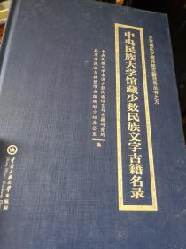 中央民族大学藏中国少数民族文古籍目录