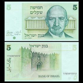 【亚洲】全新UNC以色列5谢克尔纸币外国钱币1978年P-44