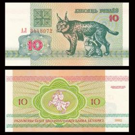 【欧洲】全新UNC白俄罗斯10卢布纸币外国钱币1992年猞猁P-5